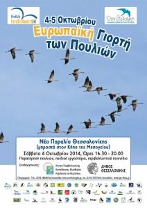 Γιορτή Πουλιών 2014